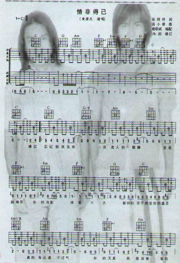 情非得已吉他谱子-1