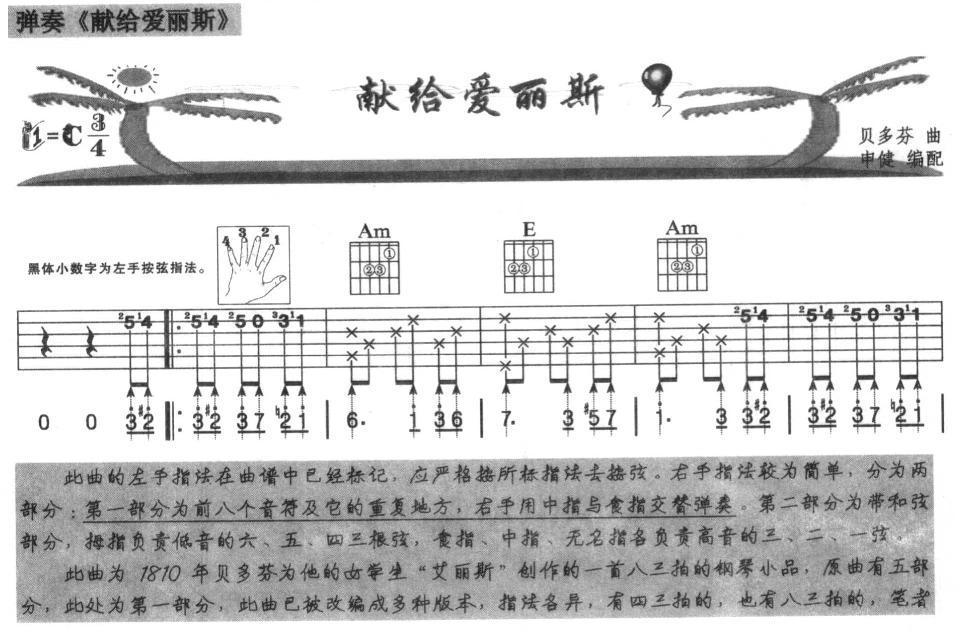 致爱丽丝 献给爱丽丝 吉他曲谱 教学版 吉他谱子 1